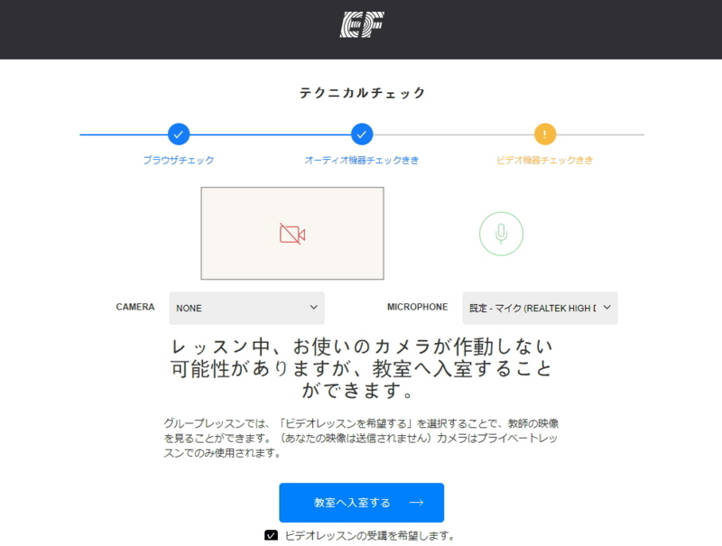 EFイングリッシュライブ無料体験レッスン