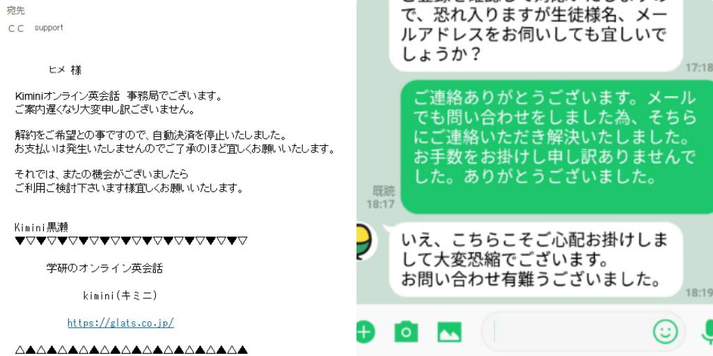 オンライン英会話kimini問い合わせ