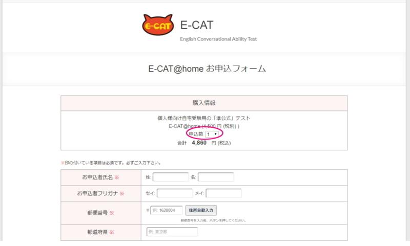 E-CAT申し込み