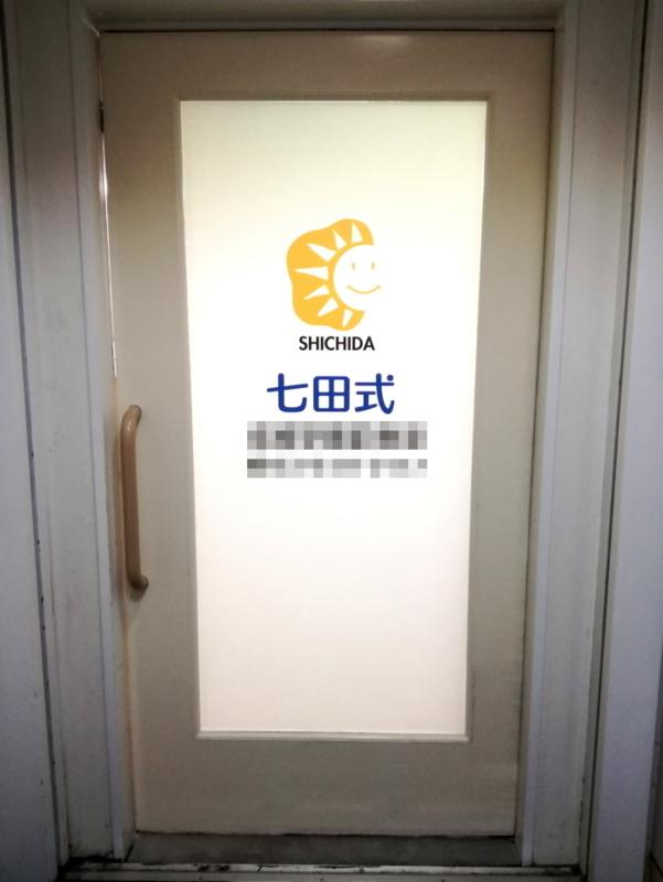 七田式学習教室