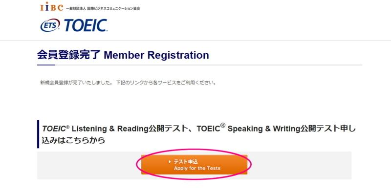 TOEIC会員登録