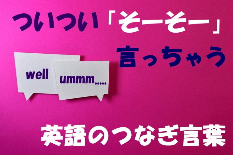 英語のつなぎ言葉