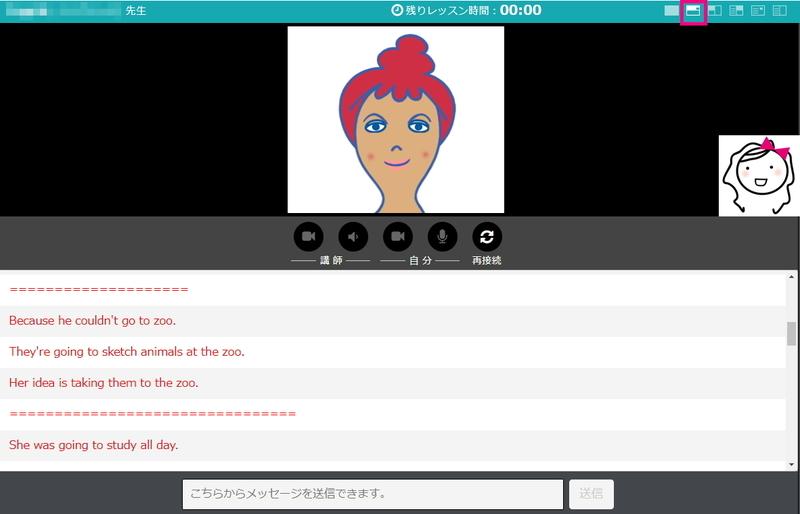 ネイティブキャンプのレッスン画面