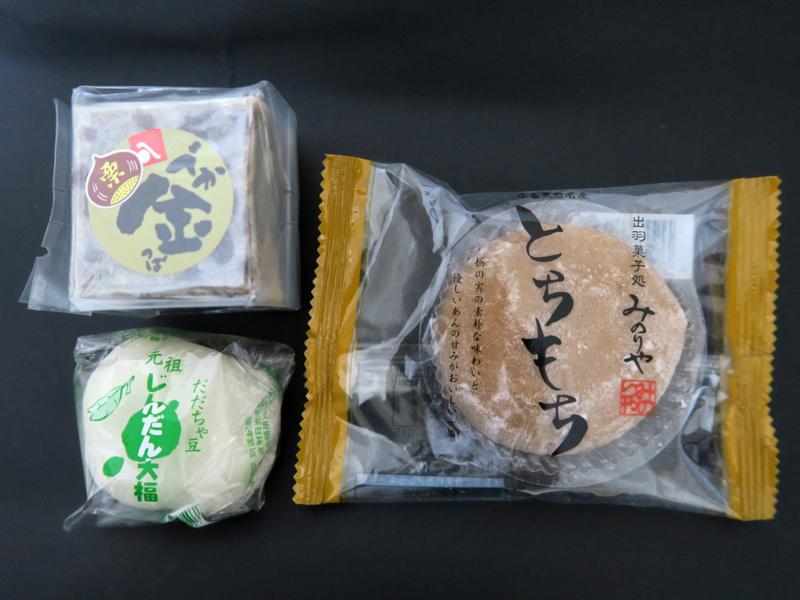 山形の和菓子