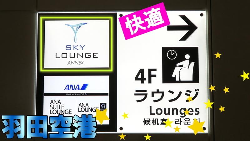 羽田空港カードラウンジ