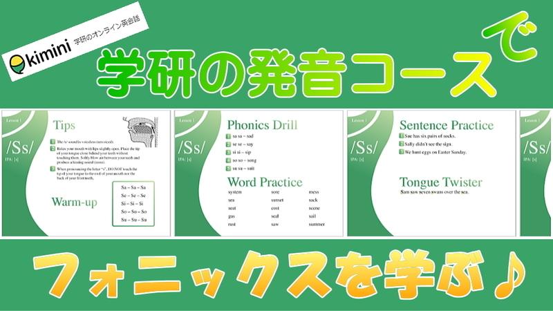 学研のオンライン英会話kiminiの発音レッスン