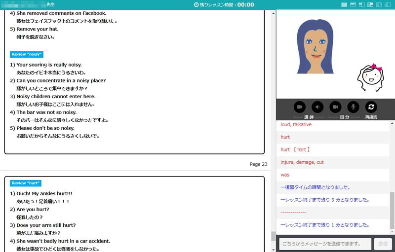 ネイティブキャンプ5分間単語クイズ