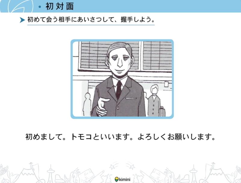 学研kimini【パッとみて英会話】