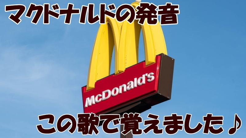 マクドナルドの発音