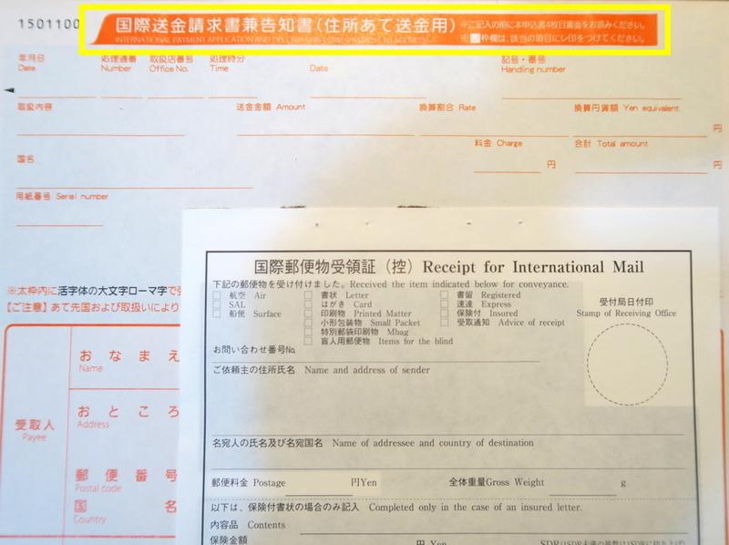 国際送金請求書兼告知書