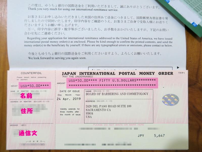 郵便局からの海外送金