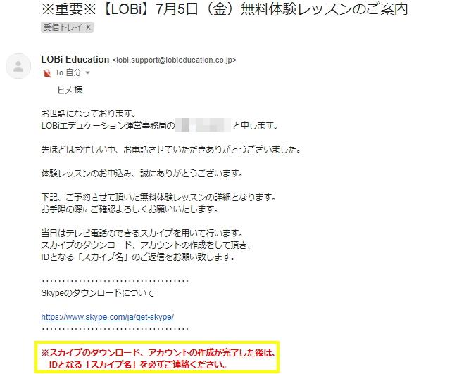 LOBiエデュケーションメール