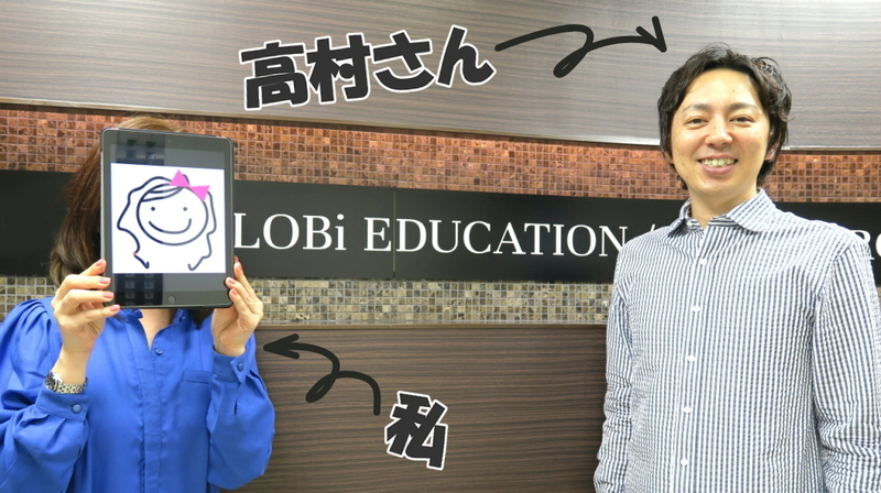 LOBiエデュケーション様インタビュー