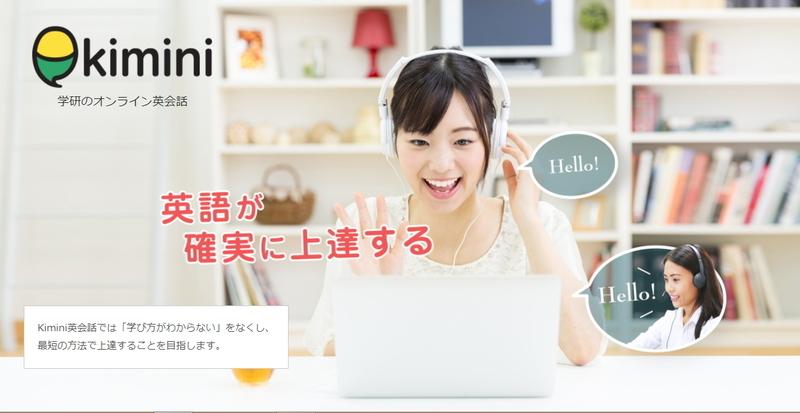 学研kiminiのオンライン英会話