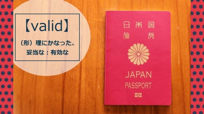 パスポートで学んだ英単語