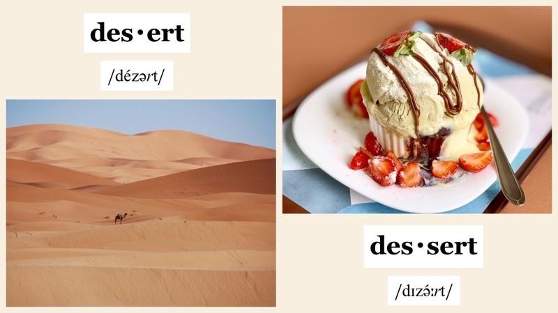 砂漠とデザートの英単語