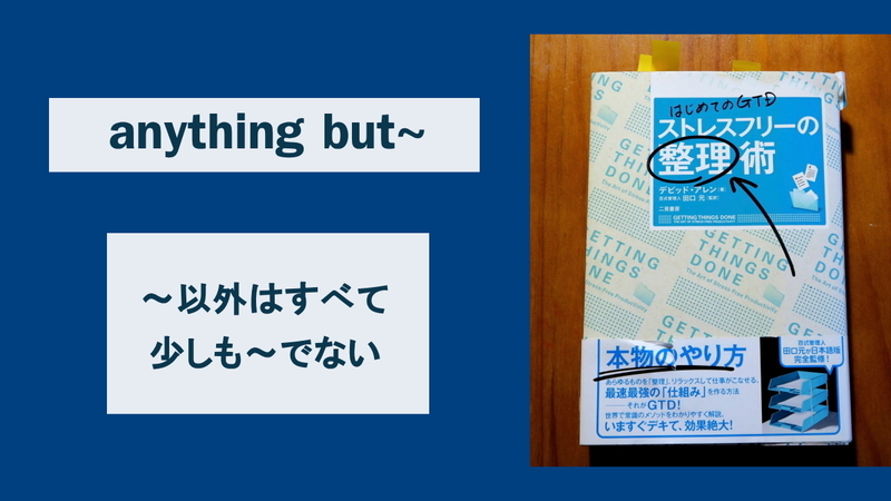 anything but の使い方