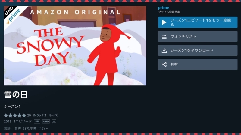amazon prime video the snowy day