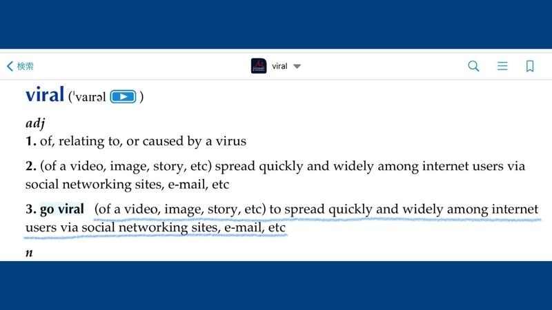 go viral の意味