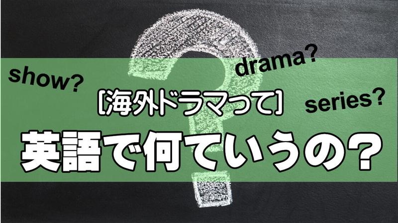海外ドラマって英語で何ていうの?