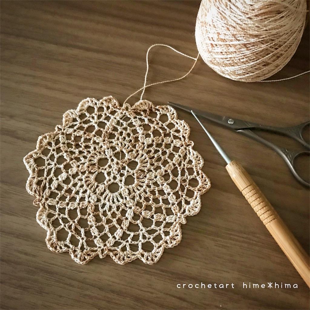 手染め糸で編んだパイナップルドイリー
