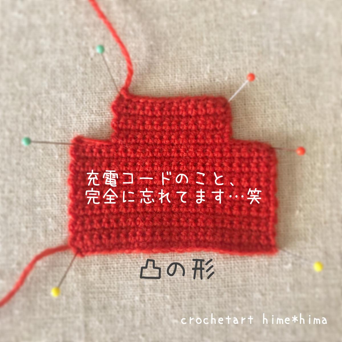 編み物で凸の形