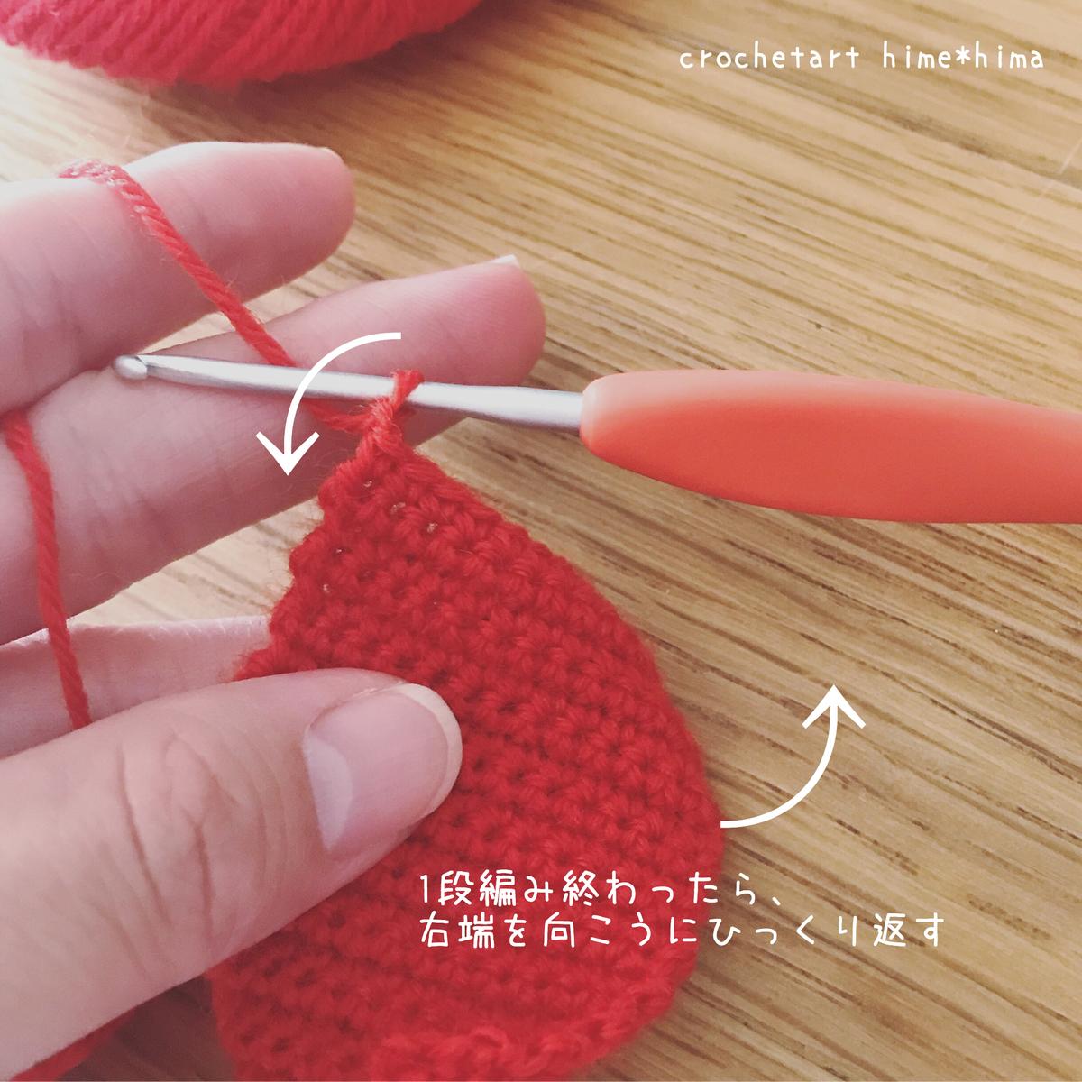 平編みの右側を向こうに返す