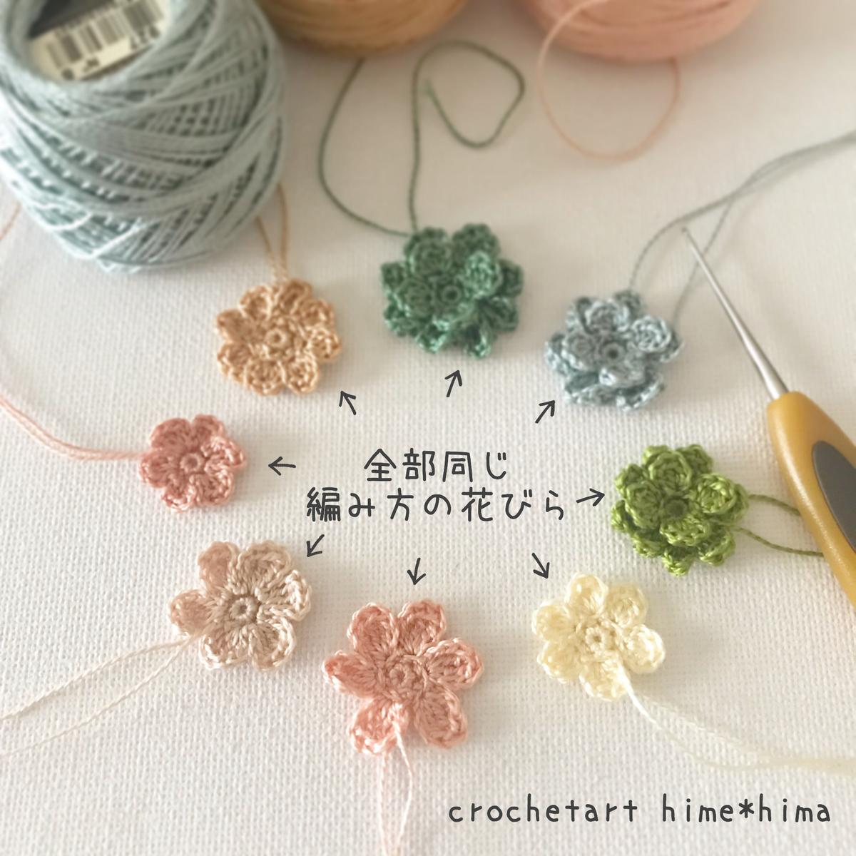 刺繍糸の花モチーフ色々
