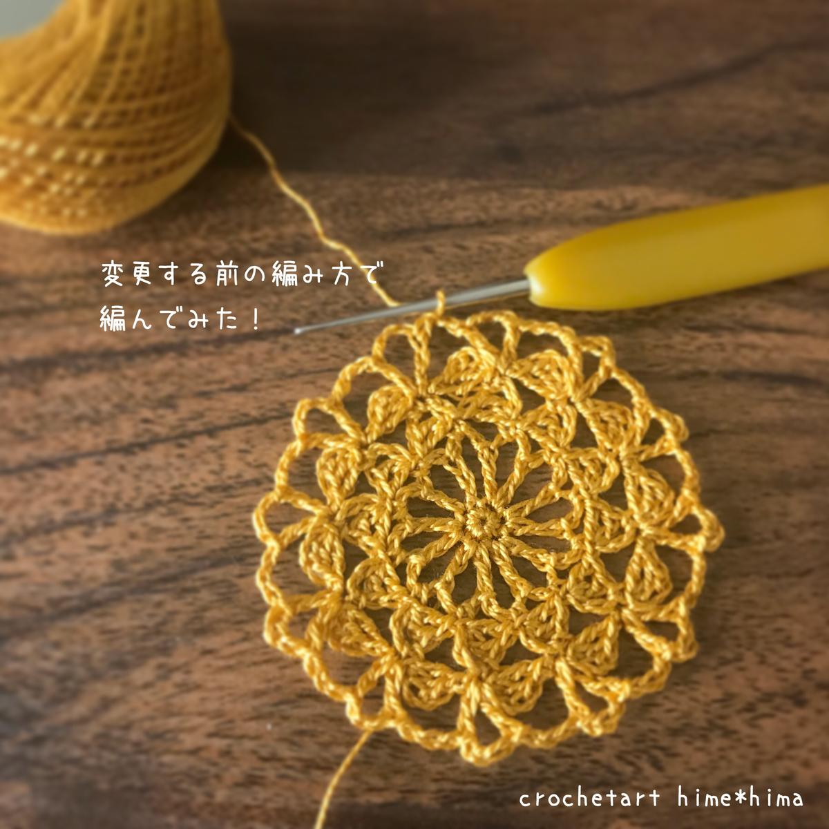花の縁編みのドイリー4段目まで