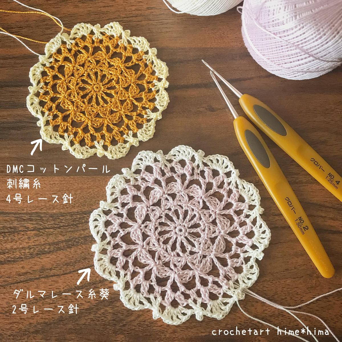 20分で編める簡単ドイリーで使っている糸