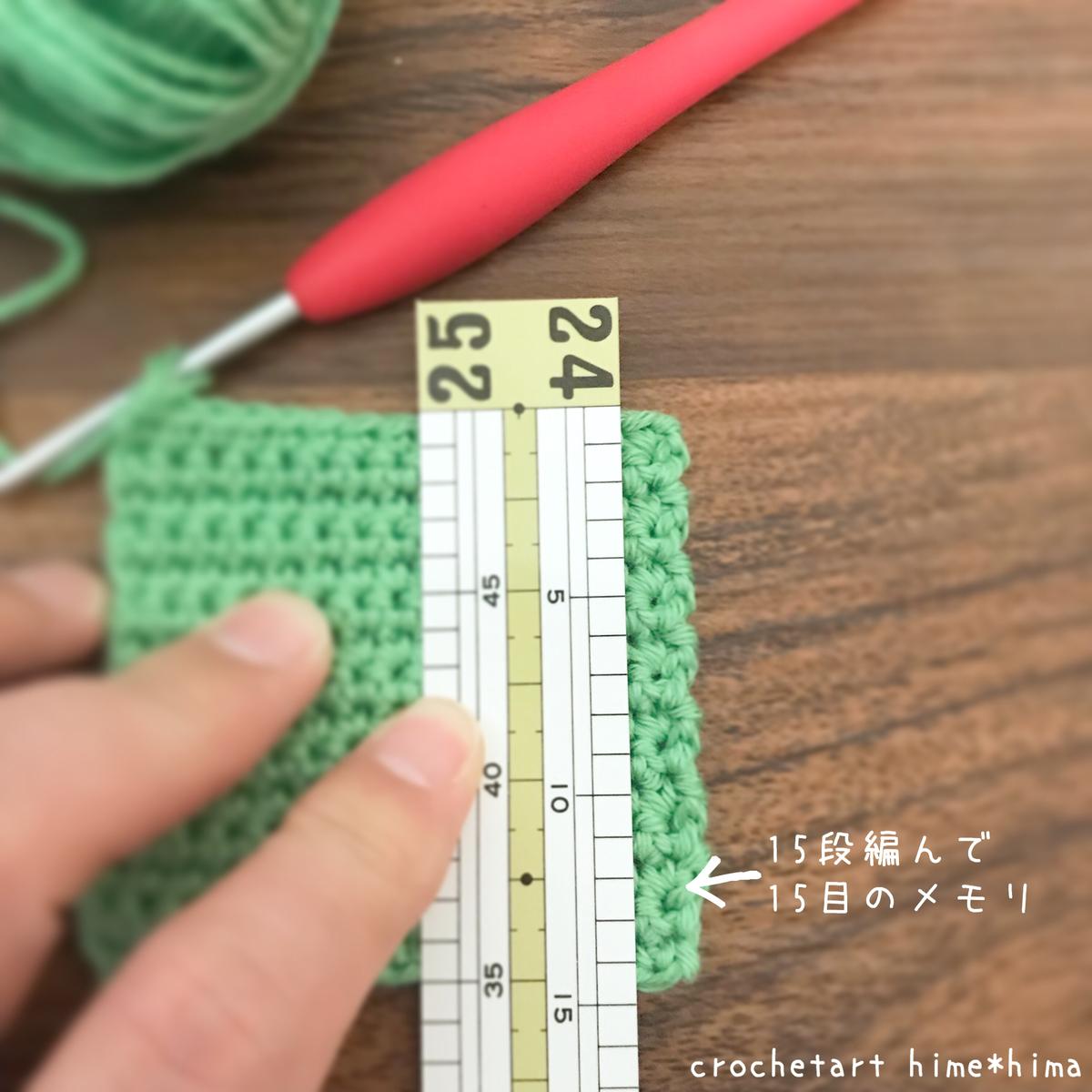 編み地の縦の長さ