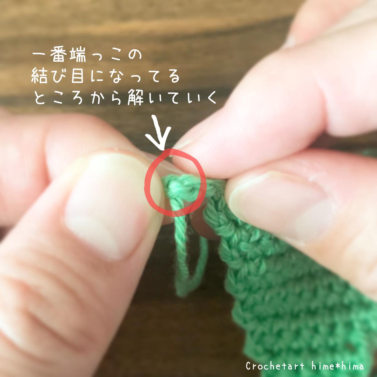 作り目の端の結び目を解く説明の写真