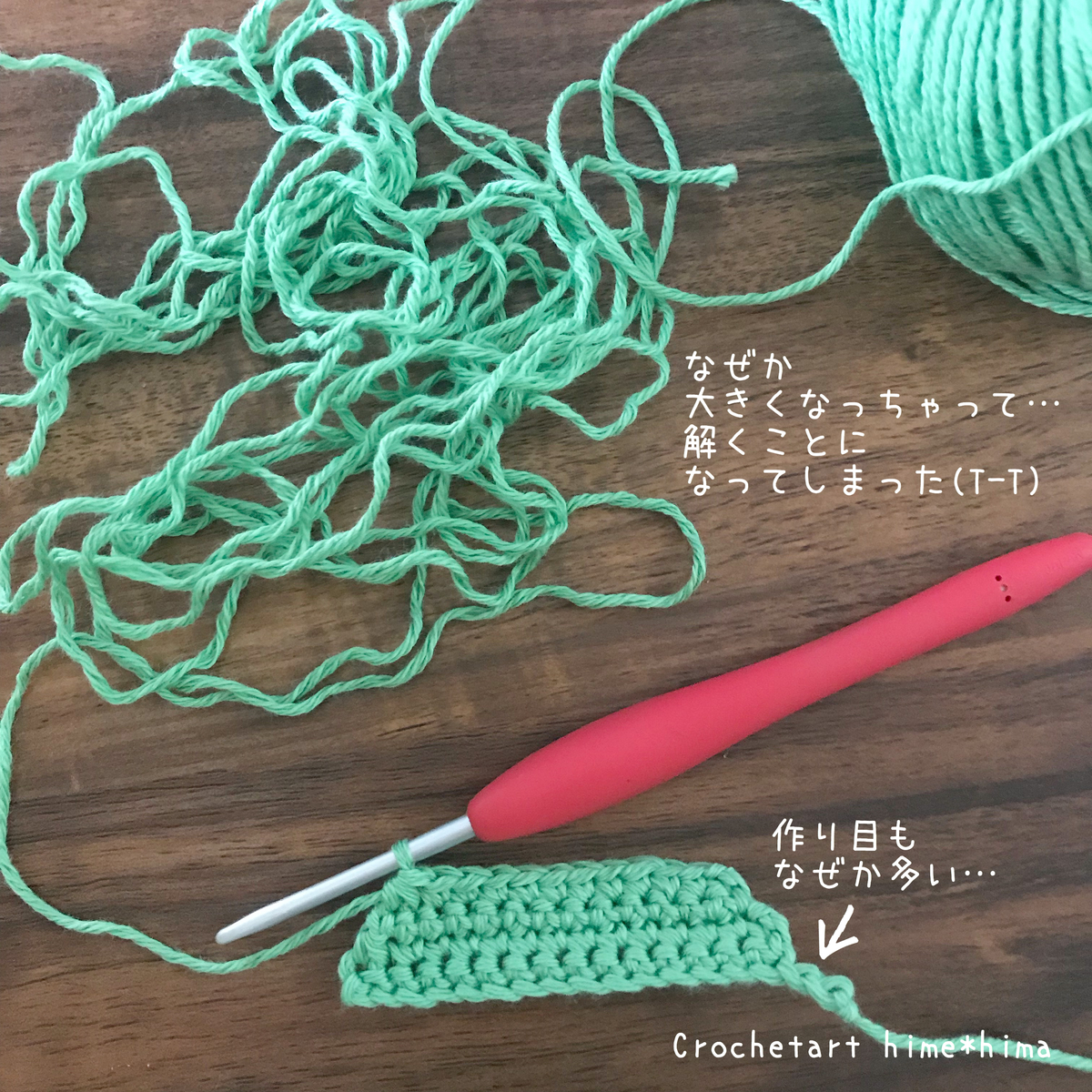 編み間違えた細編みの三角形