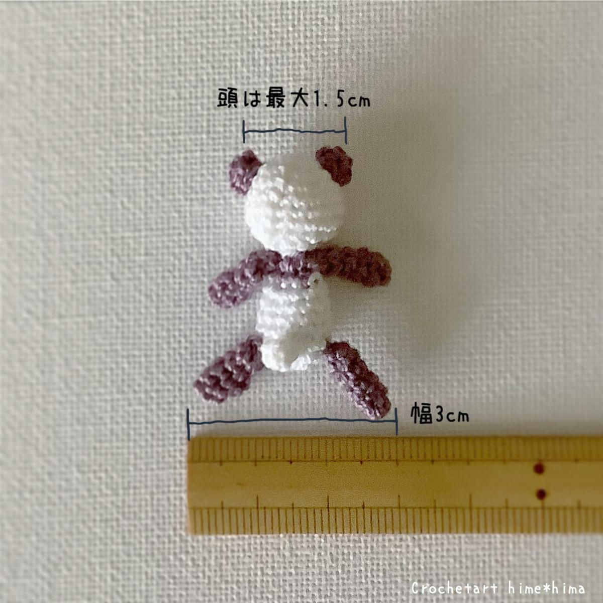 超ミニサイズのあみぐるみパンダの横幅3cm