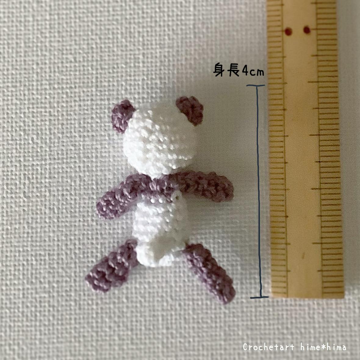 超ミニサイズのあみぐるみパンダの身長4cm