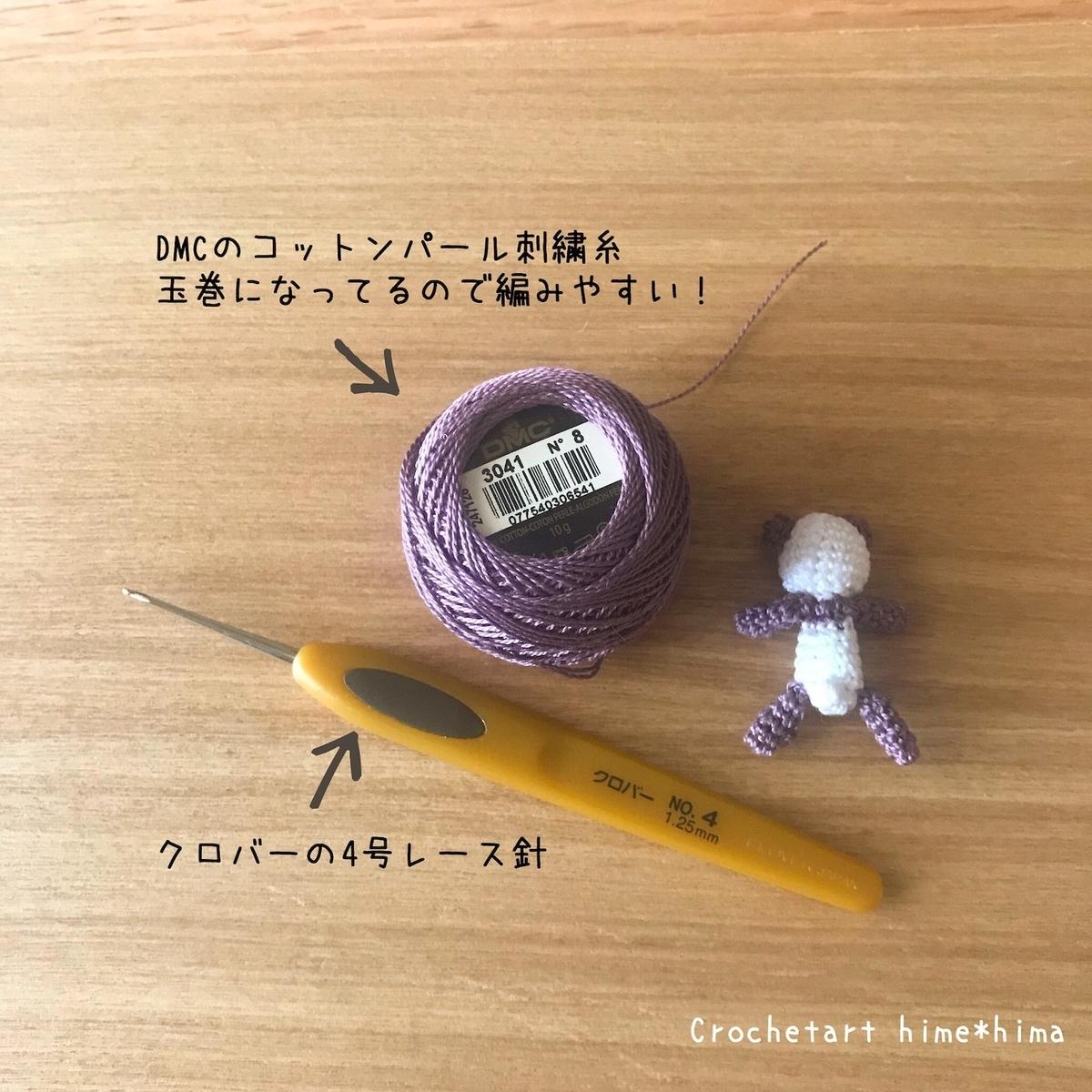 DMCコットンパール8番玉巻刺繍糸とクロバーの4号レース針