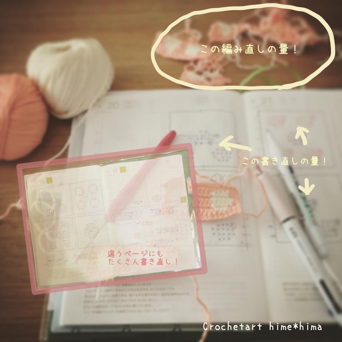 ほぼ日手帳に書くサイコロの編み図の控え