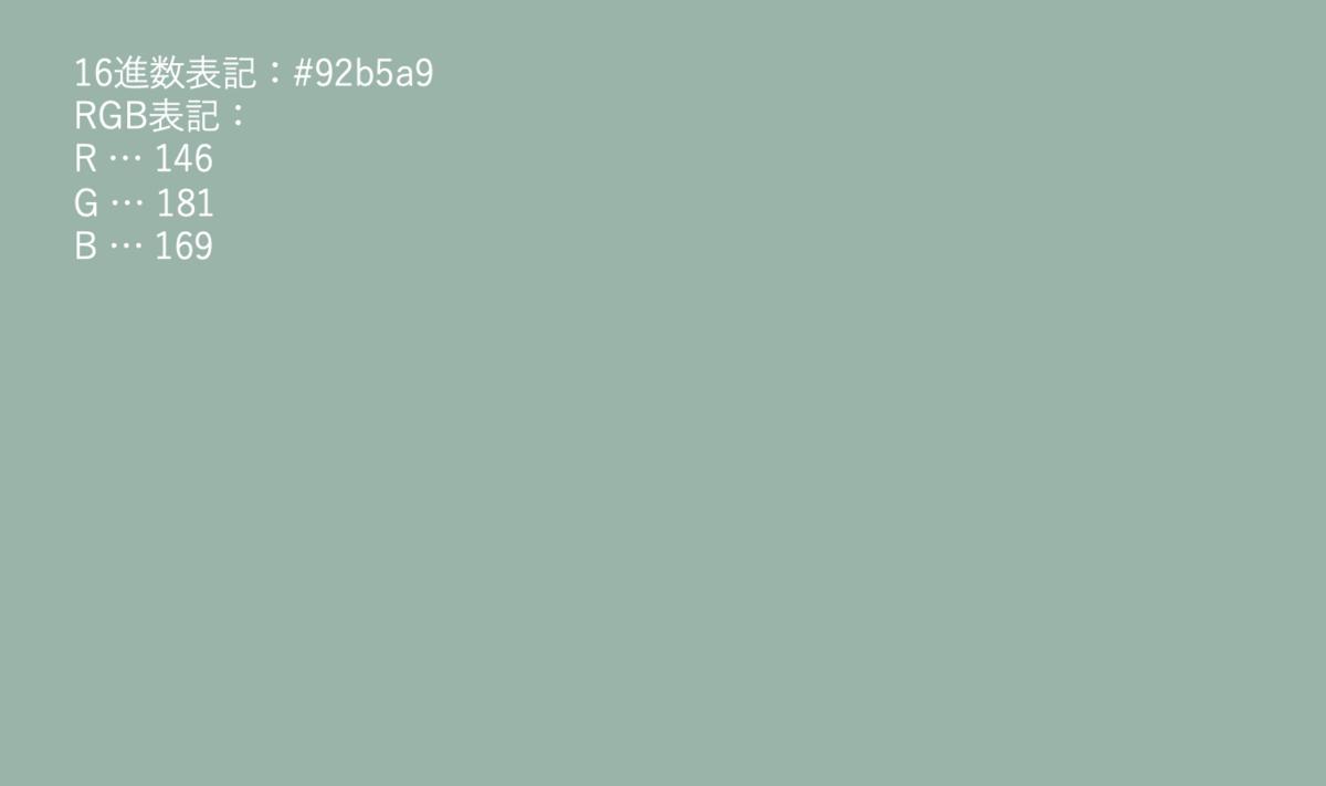 千草色#92b5a9