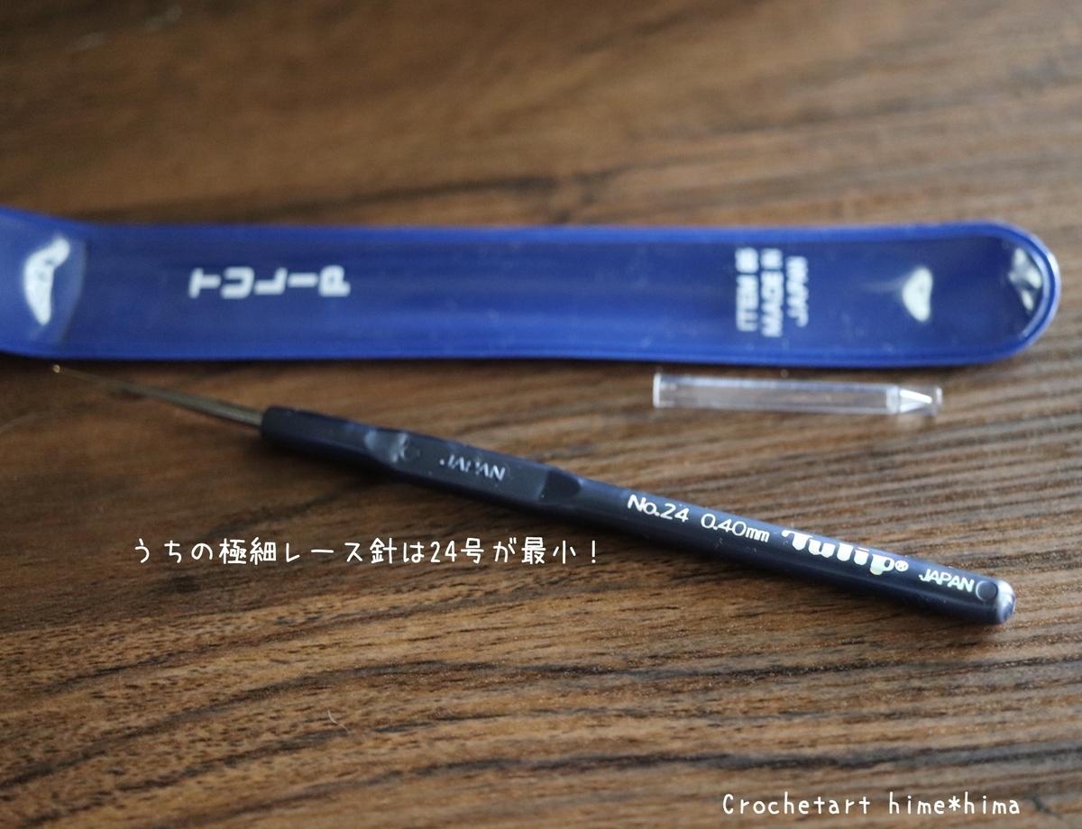 チューリップ株式会社のグリップ付き極細レース針24号