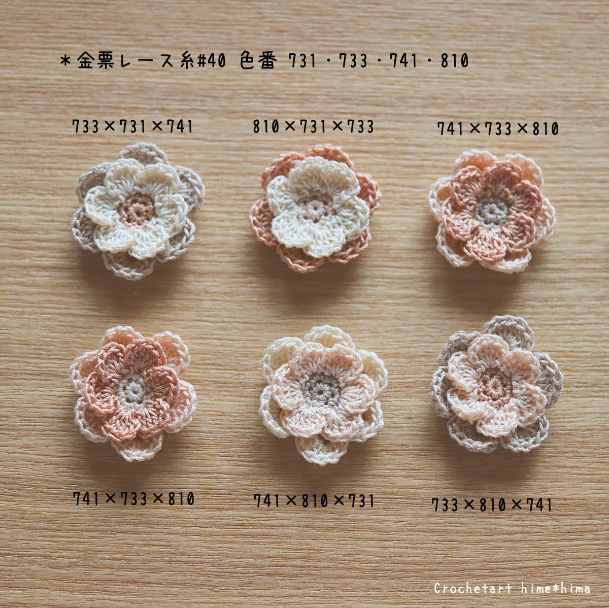 花びらが二重になる花モチーフの金票レース糸の色番
