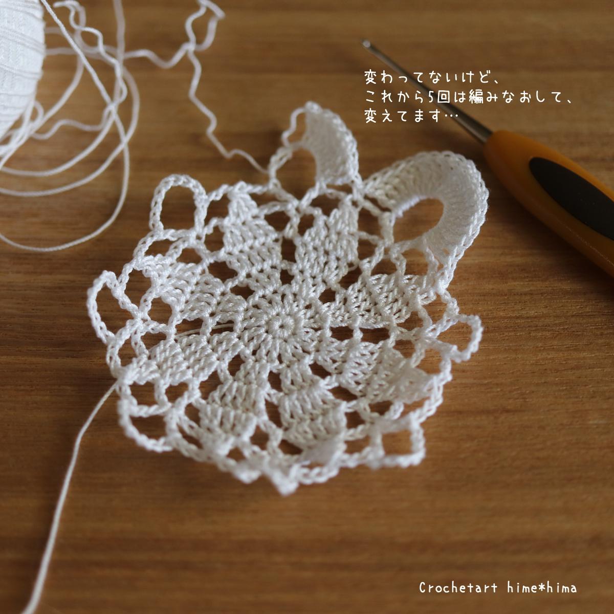 花の形のドイリー編み直してる写真
