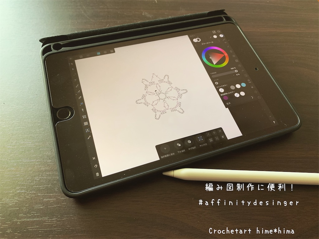 iPadとApple Pencilで描く編み図