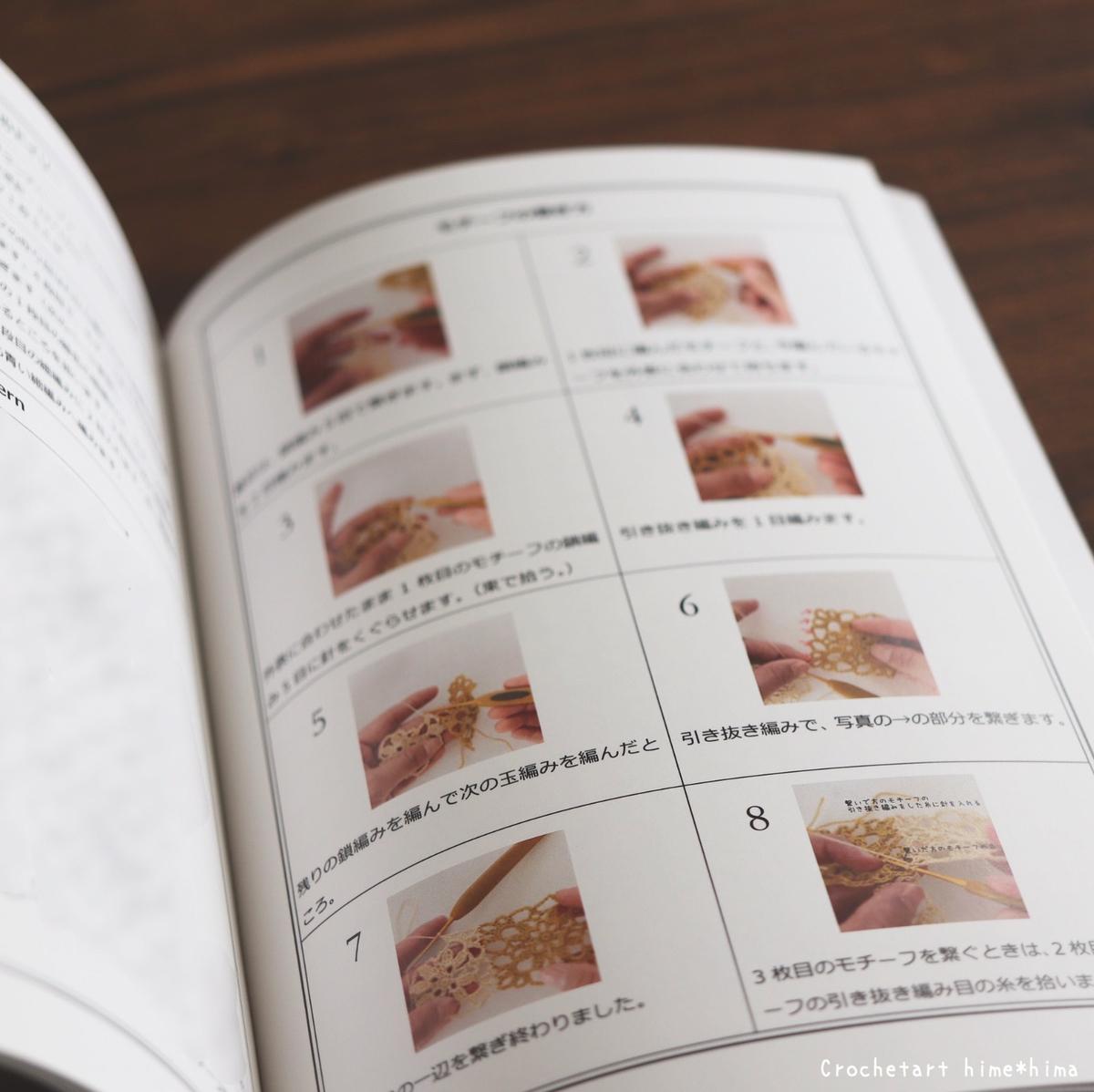 ドイリーパターン集モチーフ繋ぎの解説ページ