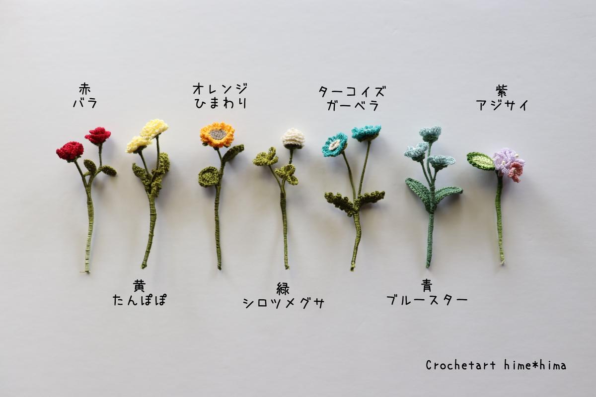 オリムパス製絲のタティングレース糸〈細〉で編む7色の花