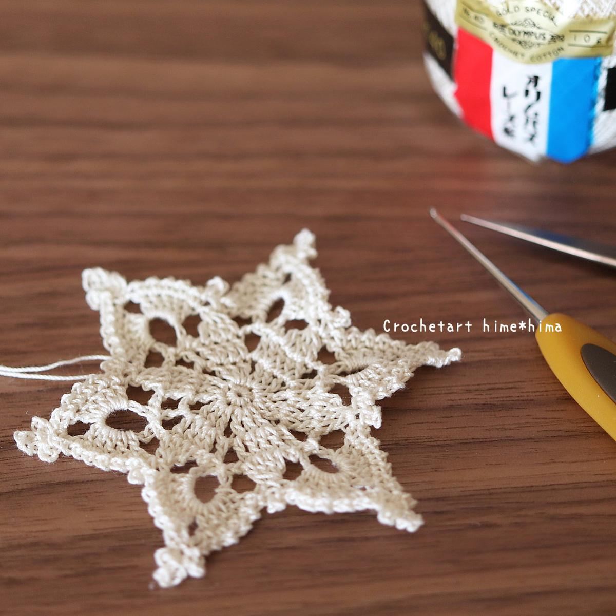手作りクリスマスオーナメント|星の形のモチーフ