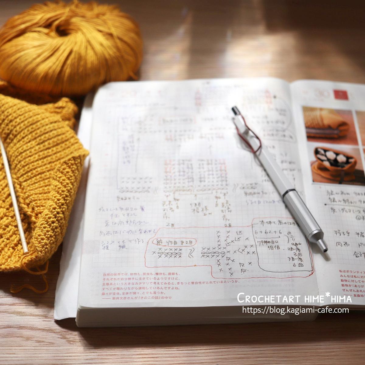 ほぼ日手帳に書いたトートバッグの編み図