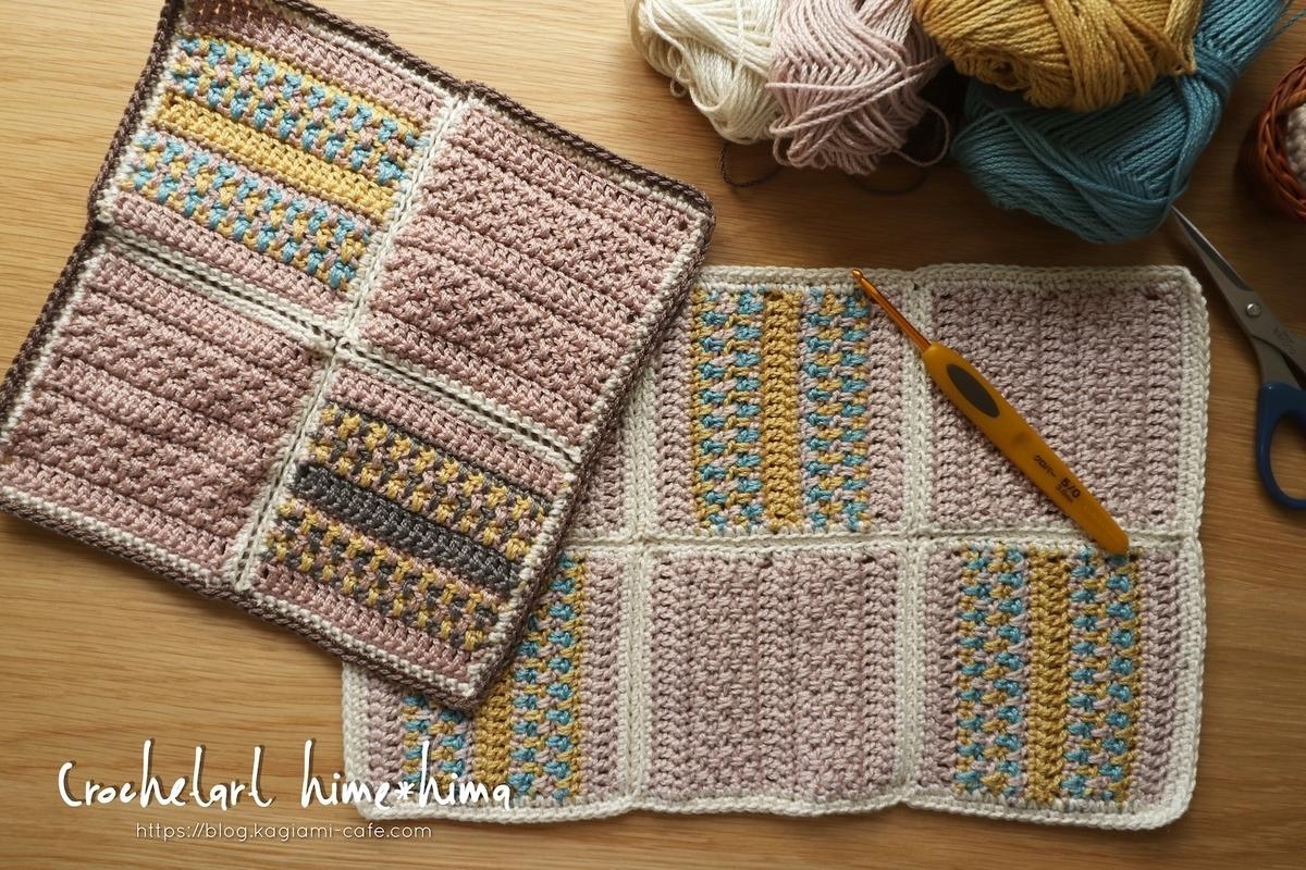 平編みのコースターのモチーフ繋ぎ