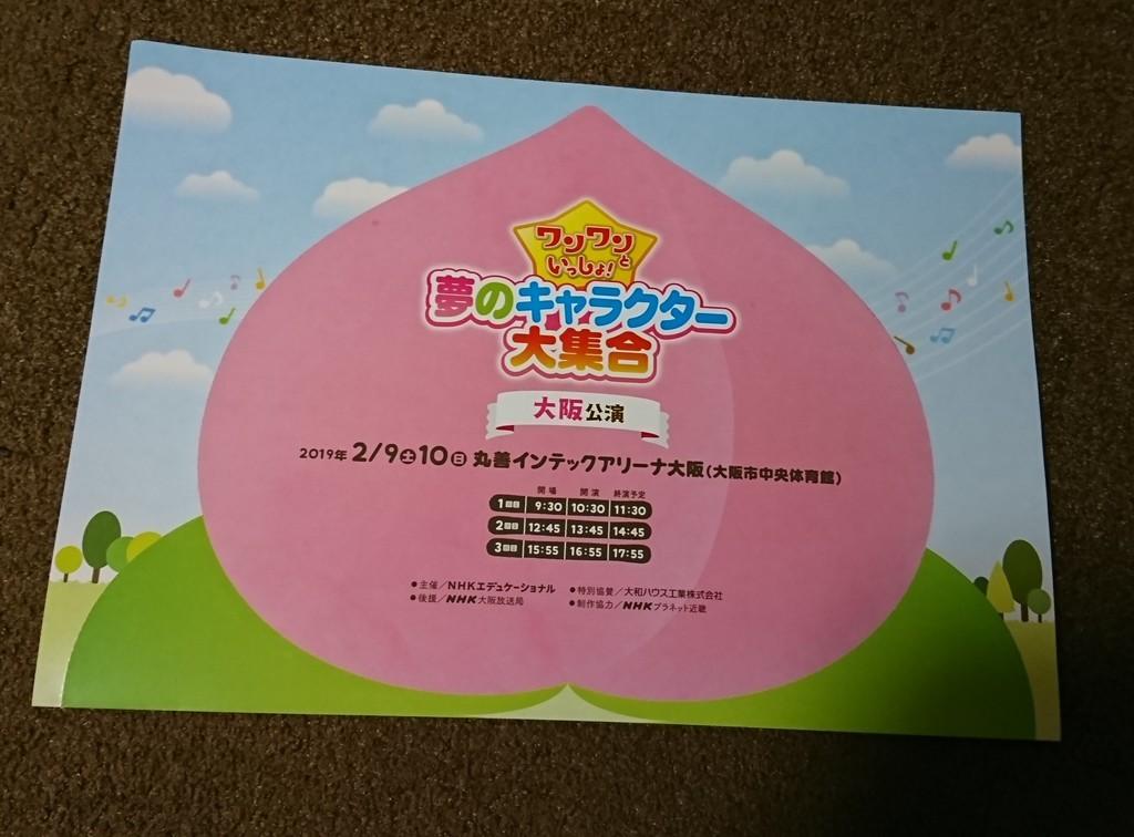 f:id:himeichigo:20190210023753j:plain