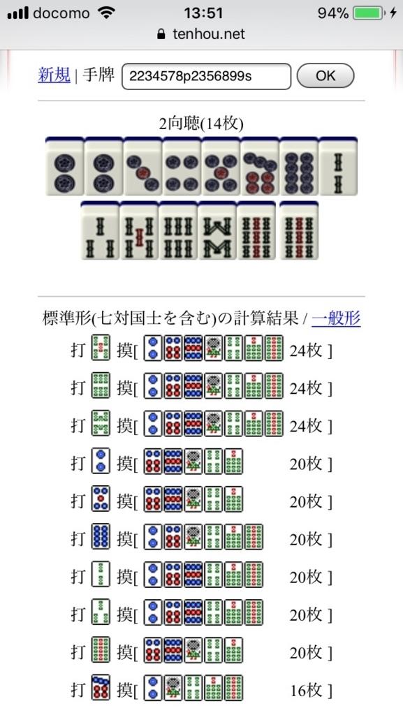 f:id:himejijo:20180502135132j:plain