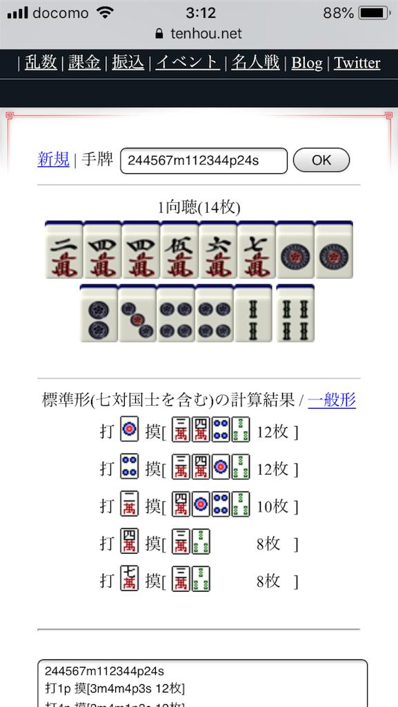 f:id:himejijo:20180517031246p:image